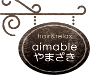 hair & relax 【aimable やまざき】